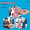 Supattar Beenanie (Original Soundtrack)