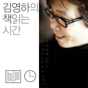 김영하의 책 읽는 시간