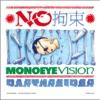 NO拘束~MONOEYE VISION ジャケット写真