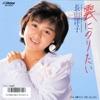 雲にのりたい (Original Cover Art) - Single ジャケット写真