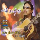 슈퍼맨-Park Jin Kwang