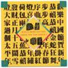 歡樂中國年 - 上海民族樂團