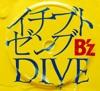 イチブトゼンブ/DIVE - EP ジャケット写真