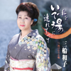 Watashi Wo Ideyu Ni Tsuretette / Yukemuri Kouta - EP - Kazuko Mifune