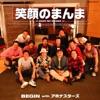笑顔のまんま (BEGIN Ver.) - Single [with アホナスターズ] - Single ジャケット画像
