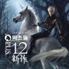 Jay Chou - 十二新作 Album