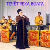 Течёт Pека Волга