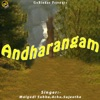Andharangam EP
