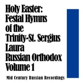 Trinity-St. Sergius Laura Choir - The Ikos Of Easter (Valaam Tune)