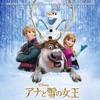 アナと雪の女王 オリジナル・サウンドトラック 【日本版】