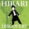 ひばりディスカバリー~南亜米利加の旅~(Hibari Discovery-South America Edition) ジャケット写真