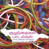 Childrens Songs In Tamil