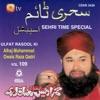 Ulfat Rasool Ki Vol 109
