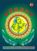 新寶島康樂隊(7)衛生紙