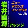 New Sounds In Brass Naohiro Iwai Arranged, Vol. 3 ジャケット写真