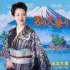 Otokono Himatsuri - EP ジャケット写真