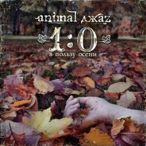 Скачать альбом 10 В Пользу Осени 2007 бесплатно в mp3