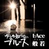 ダレも知らないブルース feat. 般若 - Single ジャケット画像