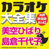 Japanese Karaoke Collection - Enka & Popular Song Series No. 43 (Hibari Misora / Chiyoko Shimakura)