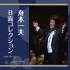 舟木一夫 B面コレクション 1963~2004 (119 songs) ジャケット画像