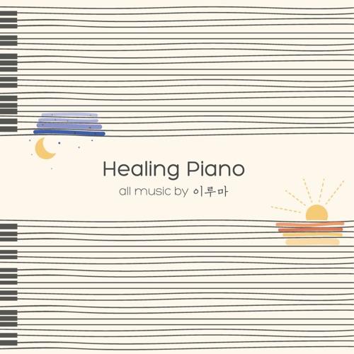 Yiruma – Healing Piano (ITUNES PLUS AAC M4A)