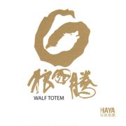 Walf Totem - HAYA Band - HAYA Band