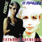 Давай Оставим Всё Как Есть - Tatiana Ovsienko