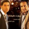 Rashed Al Majid - Brwazt Taifak (feat. Waleed Al Shami) artwork