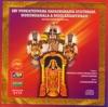 Sri Venkateswara Sahasranama Stothram Mukundamala Moolamanthram Sacred Sanskrit Recital