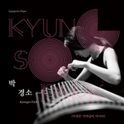 Dung-Tta (Deluxe Edition) - Kyungso Park - Kyungso Park