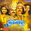 Yamagola Mallimodalaindi (Original Motion Picture Soundtrack) - EP