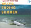 NEVER ENDING SUMMER - Sugiyama Kiyotaka & オメガトライブ