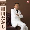 細川たかし スマートパック - Single ジャケット写真