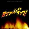 カンフー・ダンク! Original & Inspired Music from the Film ジャケット画像
