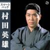 村田英雄 スマートパック - Single ジャケット写真