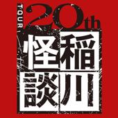 稲川怪談 20周年 for iTunes