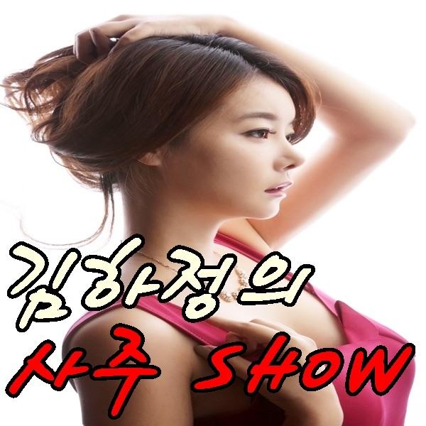 김하정의사주쇼