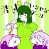 君はいなせなガール (feat. IA & Miki) - Single