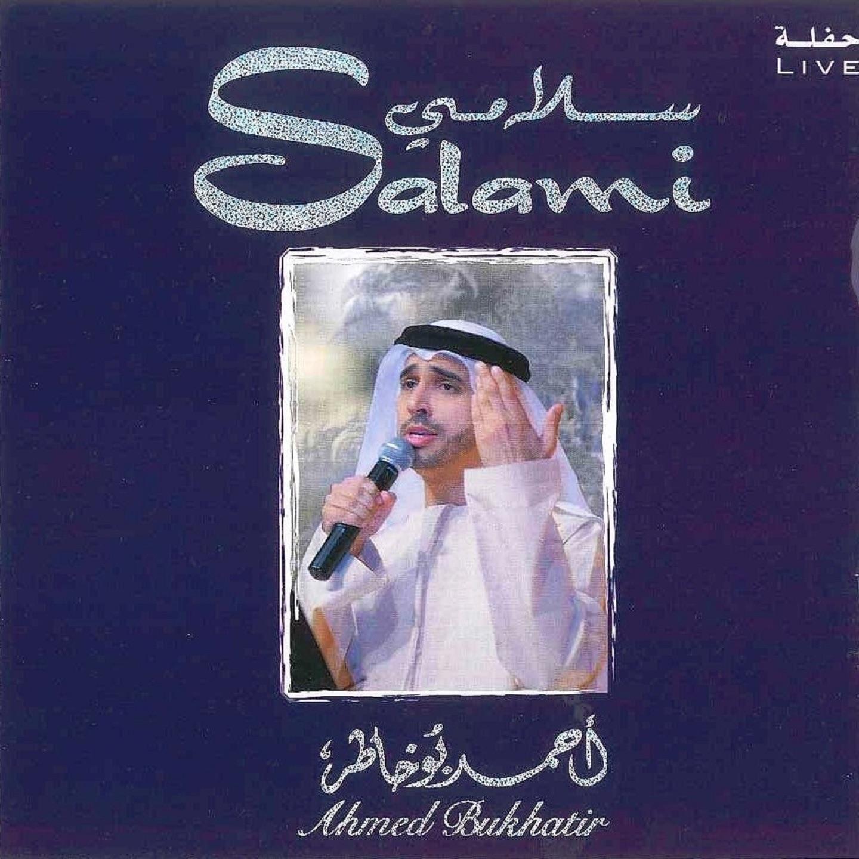 Salami (Live) - EP
