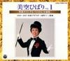 美空ひばり ~特選オリジナル・ベストヒット曲集~ VOL.1 (1949~1957)河童ブギウギ~港町十三番地 ジャケット写真