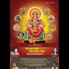 Om Nava Sakthi Jaya Jaya Sakthi