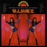 Teen Dance Music from China and Malaysia