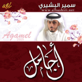 Ajamel-Sameer Al Bashiri