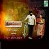 Thirumangalam Perunthu Nelayam (Original Motion Picture Soundtrack) - EP