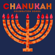 Ner Li - Chanukah Party Band