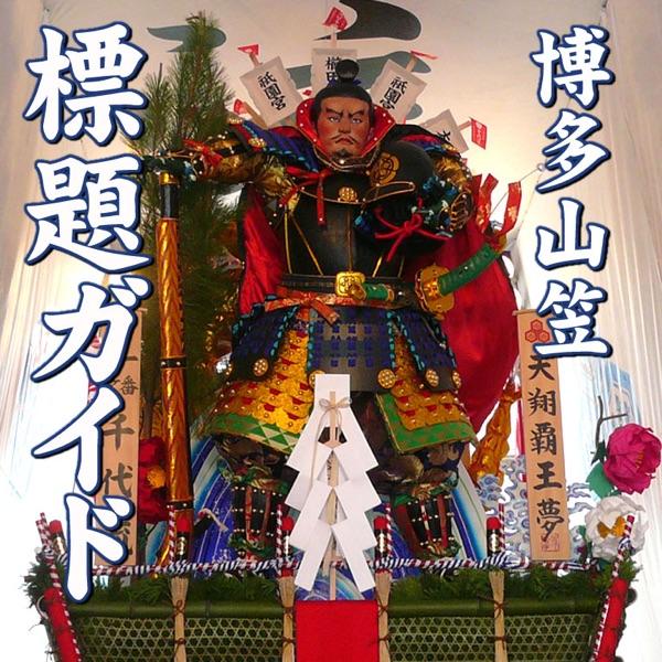 博多山笠 ~ 伝統771年 ~