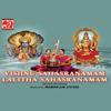 Vishnu Sahasranamam & Lalitha Sahasranamam songs