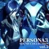 ペルソナ3サウンドコレクションVol.2