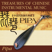 Treasures of Chinese Instrumental Music: Pipa