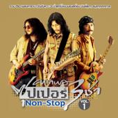 คาราบาวซุปเปอร์ 3 ช่า Non-Stop, Vol. 1